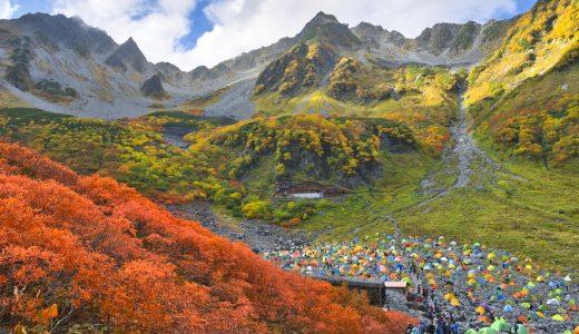 涸沢カールで紅葉真っ盛りの山を堪能してきた!2019年、前編!