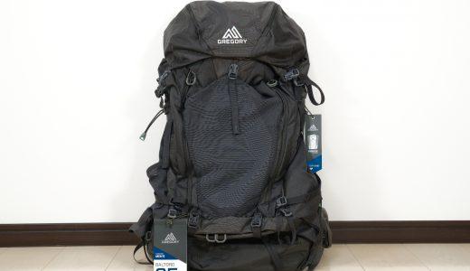 テント泊登山用にグレゴリーのバルトロ65(2018年~モデル)を買ってみた!