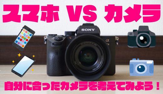 スマホ時代にカメラは必要?スマートフォンのカメラとは何が違うのかを理解してみよう!自分に合ったカメラとはなにかを考えてみよう!